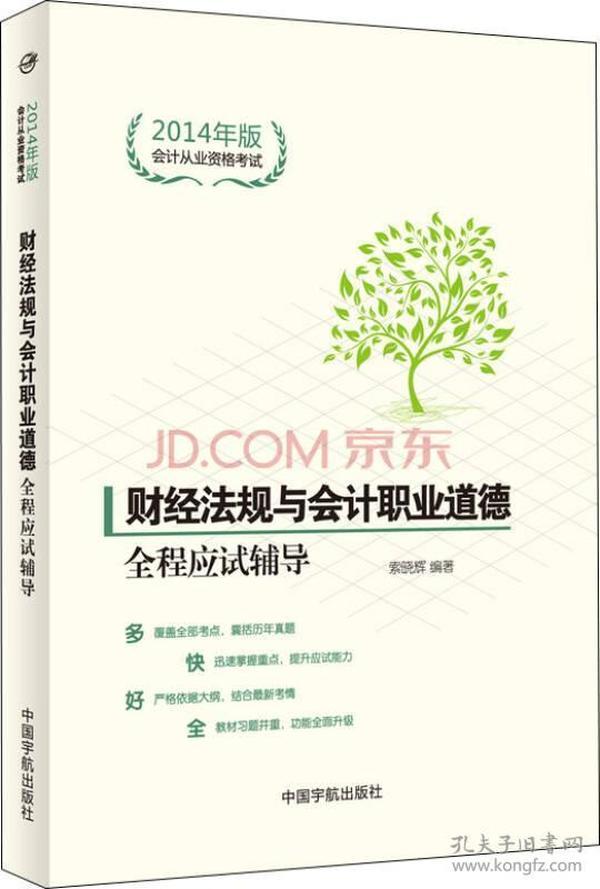 会计从业资格考试·财经法规与会计职业道德:全程应试辅导(2014年版)
