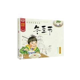 中国记忆 传统节日图画书《冬至阳生春又来,冬至节》