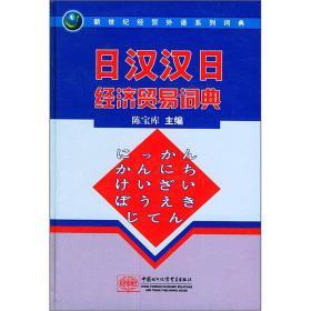 新世纪经贸外语系列词典:日汉汉日经济贸易词典