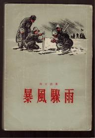 十七年小说《暴风骤雨》52年一版九印