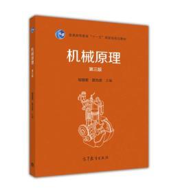机械原理 第三版  高等教育出版社 邹慧君、郭为忠 编