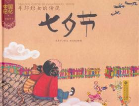 中国记忆 传统节日图画书《牛郎织女的传说,七夕节》