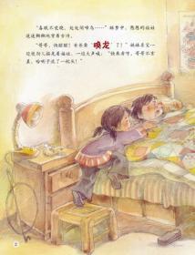 中国记忆传统节日图画书《二月二,龙抬头,春龙节》