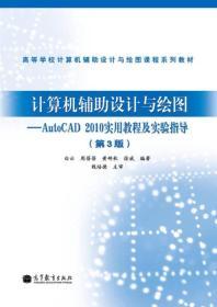 计算机辅助设计与绘图:AutoCAD 2010实用教程及实验指导(第3版)