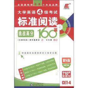 长喜英语:2012大学英语4级考试标准阅读挑战高分160篇(第14版)