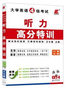 长喜英语—2013年大学英语四级考试听力高分特训 王长喜 北京教育出版社 9787530380895