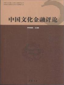 中国文化金融评论