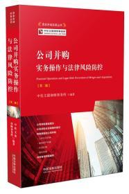 公司并购实务操作与法律风险防控(第二版)