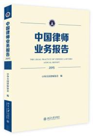 中国律师业务报告(2015) [The legal practice of Chinese lawyers annual report: 2015]