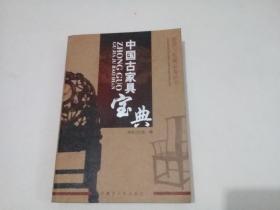 中国古家具宝典