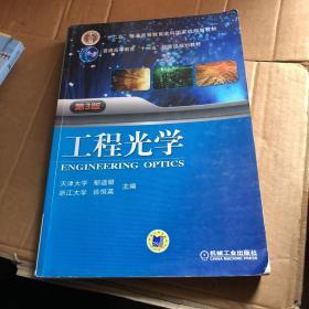 """工程光学(第3版)/""""十二五""""普通高等教育本科国家级规划教材·普通高等教育""""十一五""""国家级规划教材"""