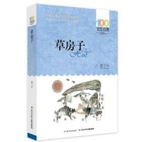 新书--百年百部中国儿童文学经典书系:草房子