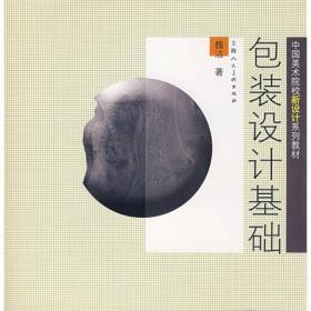 包装设计基础--中国美术院校新设计系列教材
