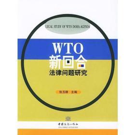 WTO新回合法律问题研究