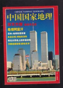 中国国家地理2001.12