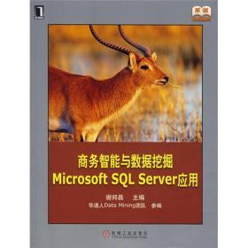 商务智能与数据挖掘Microsoft SQL Server应用