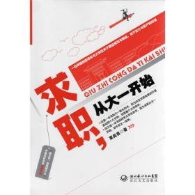 旧书 求职从大一开始 覃彪喜 9787535443960 长江文艺出版社