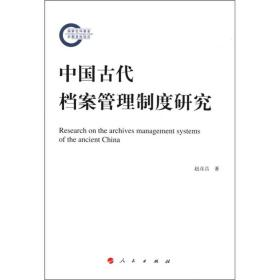 中国古代档案管理制度研究