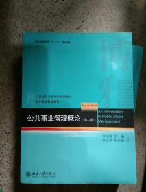 公共事业管理概论(第2版)/21世纪公共管理学规划教材·公共事业管理系列