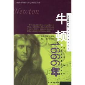 牛顿·1666年 马丁玲 少年儿童出版社 2007年01月01日 9787532466634