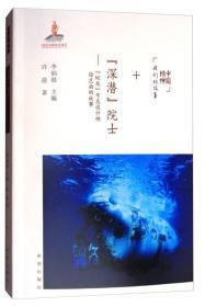 """""""深潜""""院士:""""蛟龙""""号总设计师徐芑南的故事"""