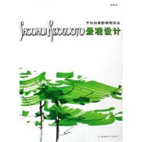 正版景观设计 赵国斌 福建美术出版社 9787539316192ai1