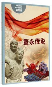 流光溢彩的中华民俗文化:董永传说(彩图版)