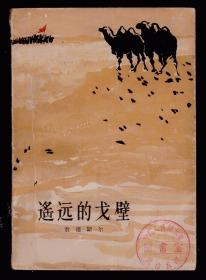 十七年小说《遥远的戈壁》 1962年一版一印