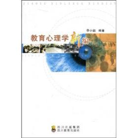 教育心理学新编