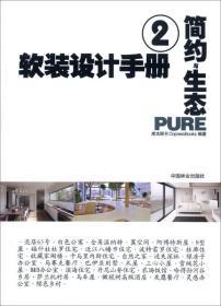 软装设计手册(2):简约与生态