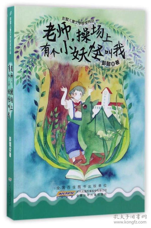 彭懿儿童文学获奖作品:老师,操场上有个小怪物叫我9787539793511(189613)
