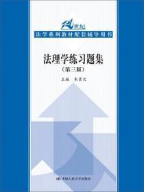 法理学练习题集(第三版)(21世纪法学系列教材配套辅导用书)