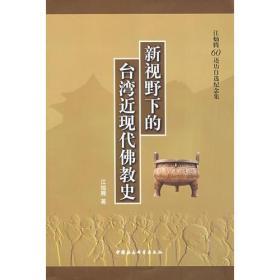 新视野下的台湾近现代佛教史