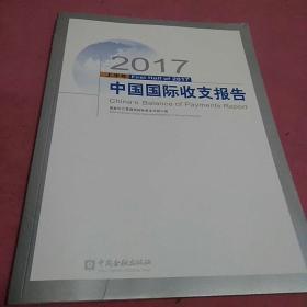 2017上半年中国国际收支报告一版一印仅印2千册
