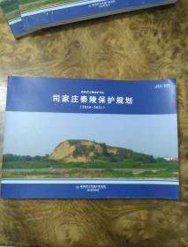 陕西省文物保护单位司家庄秦陵保护规划2016-2031