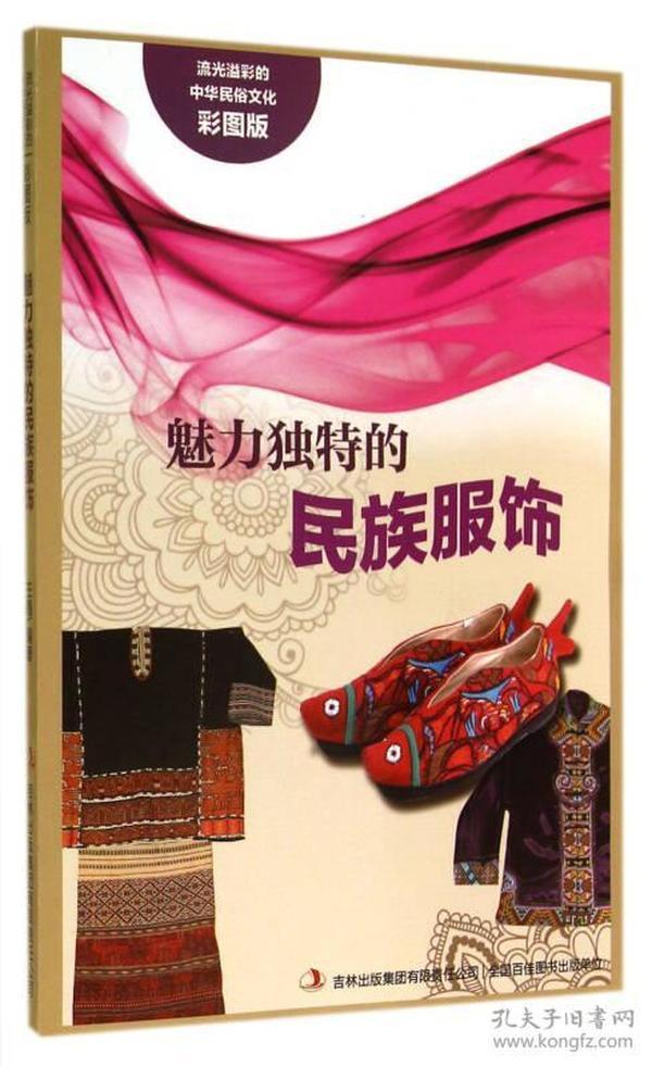D/流光溢彩的中华民俗文化:魅力独特的民族服饰(彩图版)