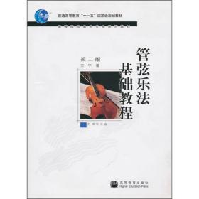 管弦乐法基础教程第二版 王宁 高等教育出版社 9787040225327