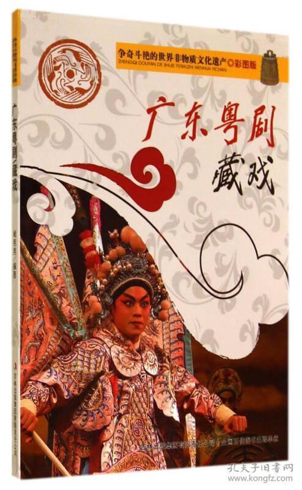 D/争奇斗艳的世界非物质文化遗产:广东粤剧 藏戏(彩图版)