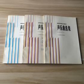 高等师范院校试用教材:声乐曲选集 外国作品(一、二、三册)3本合售