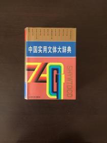 中国实用文体大辞典