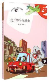 最佳幽默儿童文学读本:想开轿车的跳蚤