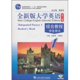 全新版大学英语·综合教程 学生用书1