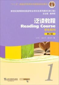 """泛读教程/""""十二五""""普通高等教育本科国家级规划教材(第2版 学生用书 修订版)"""
