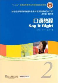 新世纪高等院校英语专业本科生系列教材:口语教程2(第2版)