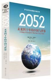 2052:未来四十年的中国与世界:罗马俱乐部最新权威报告
