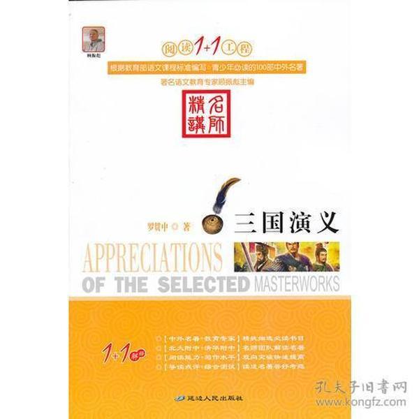 阅读1+1工程:三国演义