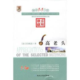 阅读1+1工程----·高老头 (法)巴尔扎克 著,赵小龙 等编译