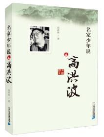 【二手包邮】名家少年说之高洪波 本社 (作者) 二十一世纪出版社