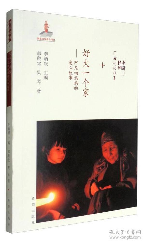 (19年教育部推荐)中国精神丶我们的故事:好大一个家.阿尼帕妈妈的爱心故事