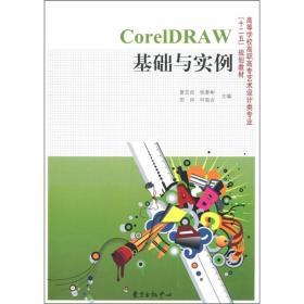 CorelDRAW基础与实例